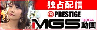 人気素人アダルト動画<PRESTIGE×MGS動画>のお知らせ